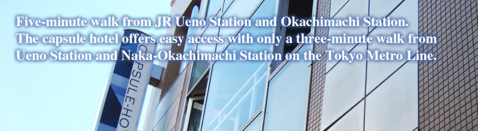 Five-minute walk from JR Ueno Station and Okachimachi Station.