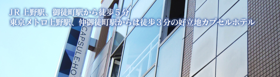 JR上野駅、御徒町駅より徒歩5分