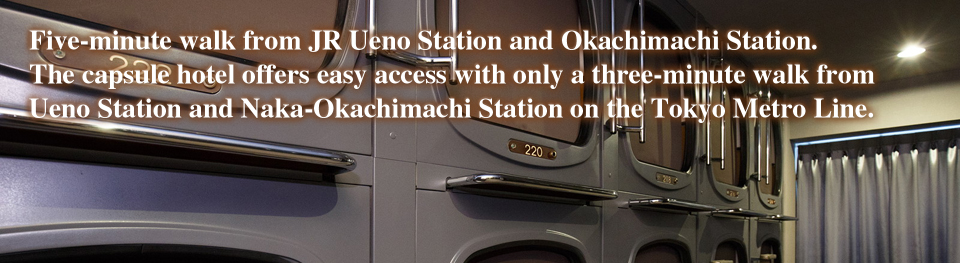 The capsule hotel offers easy access with only a three-minute walk from Ueno Station and Naka-Okachimachi Station on the Tokyo Metro Line.